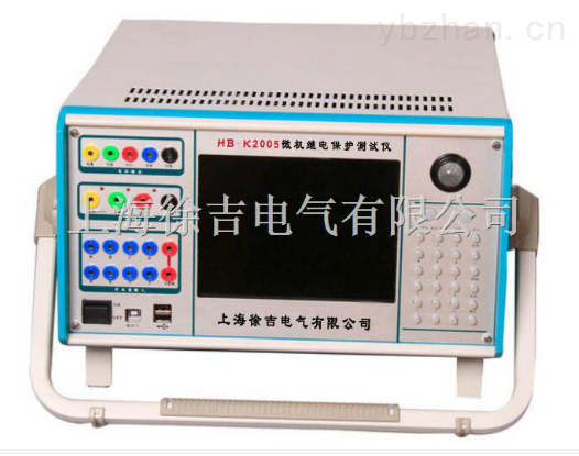 HB-K2005微機繼電保護測試儀