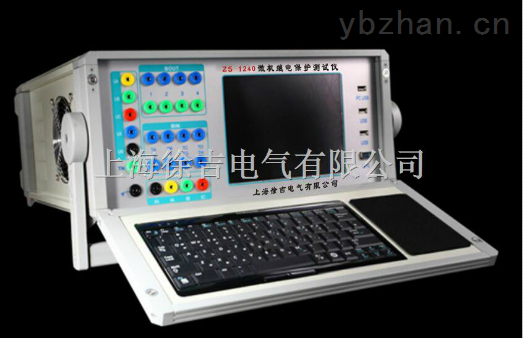 ZS-1240型微機繼電保護測試儀