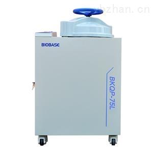 BKQP-75L全自動立式醫用高壓蒸汽滅菌器