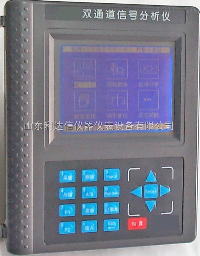 LDX-SZ-BSZ600/932-S-高級分析儀/動平衡儀/數據采集器