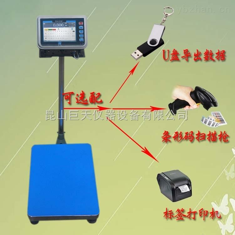 自动检重分选称重设备,自动分选称重电子秤