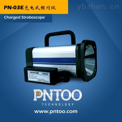 山東充插電兩用型印刷檢測電機測速頻閃儀PN-03E生產廠家