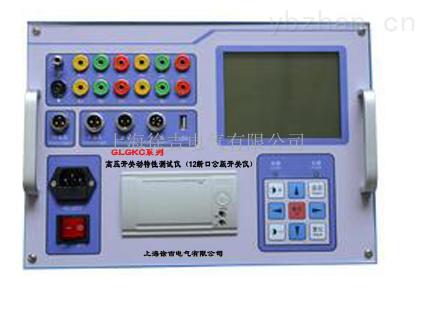 GLGKC系列高壓開關動特性測試儀(12斷口公版開關儀)