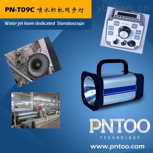 山东纺织机调试专用频闪仪PN-T09C喷水织机同步灯生产厂家