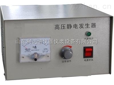 LDX-HYGF- 50KV-高壓靜電發生器