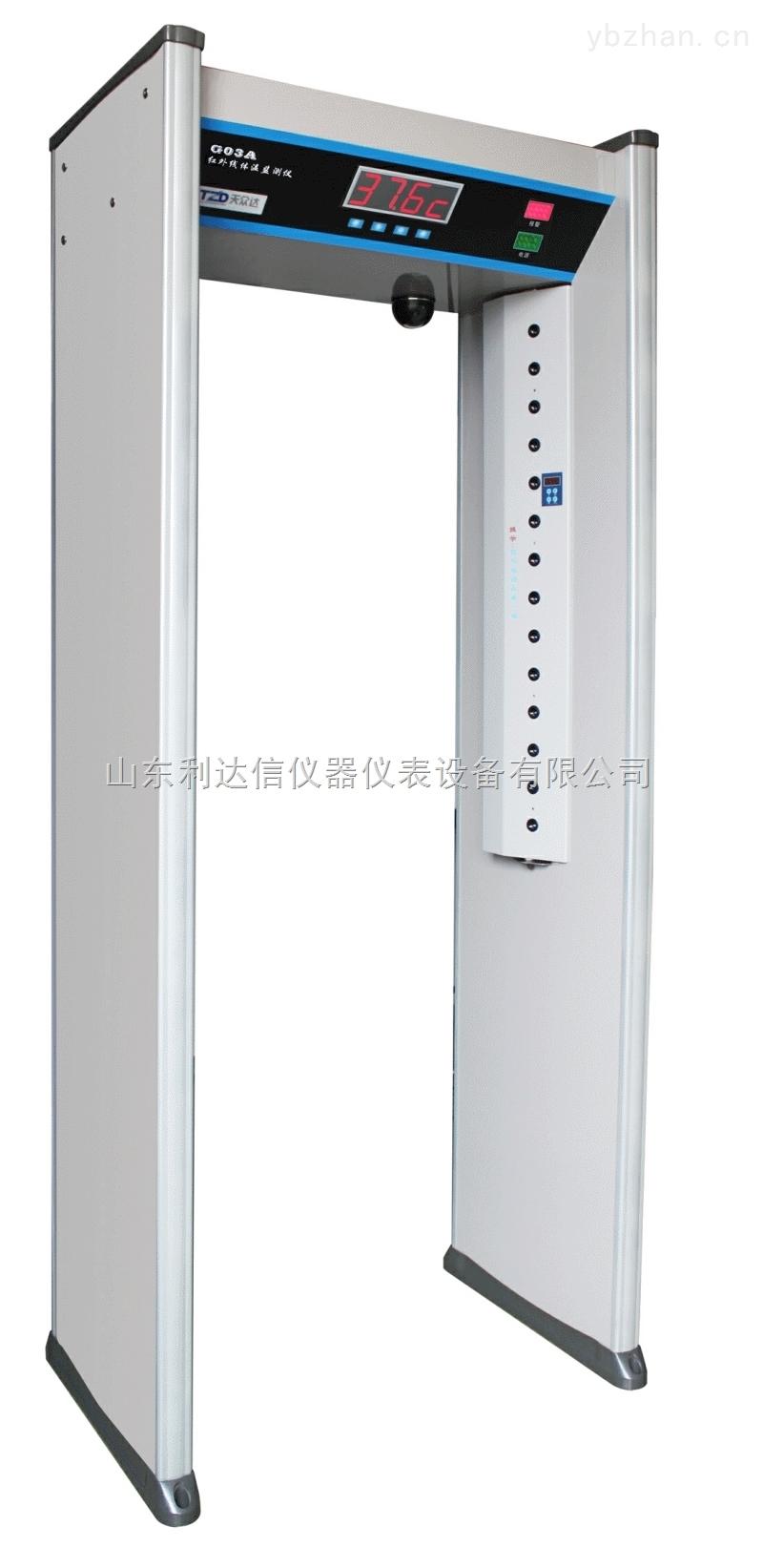 LDX-TZD-CW-G03A-C-门式多探头测温仪/多探头红外线体温监测仪/门式红外测温仪/在线红外测温仪