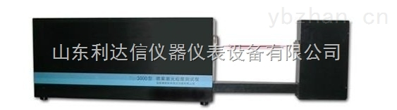 LDX-CJ-JL3000-喷雾激光粒度仪