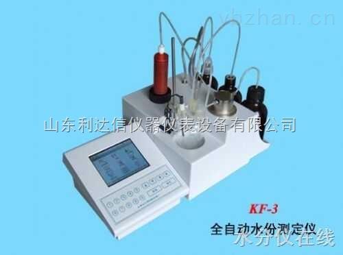 LDX-SJYC-KF-3-全自動水份測定儀/全自動水分測定儀/全自動水份檢測儀/卡爾費休水份檢測儀