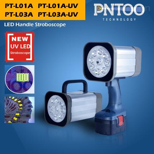 PT-L01A-UV-天津支票、護照印刷防偽檢測專用紫外線防偽頻閃儀廠家直銷
