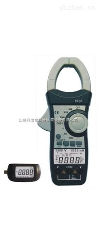 LDX-ZH-HP870F-双显示功率钳形多用表