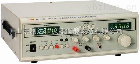 LDX-SZ-RK1212BL+-音频扫频信号发生器(全数显