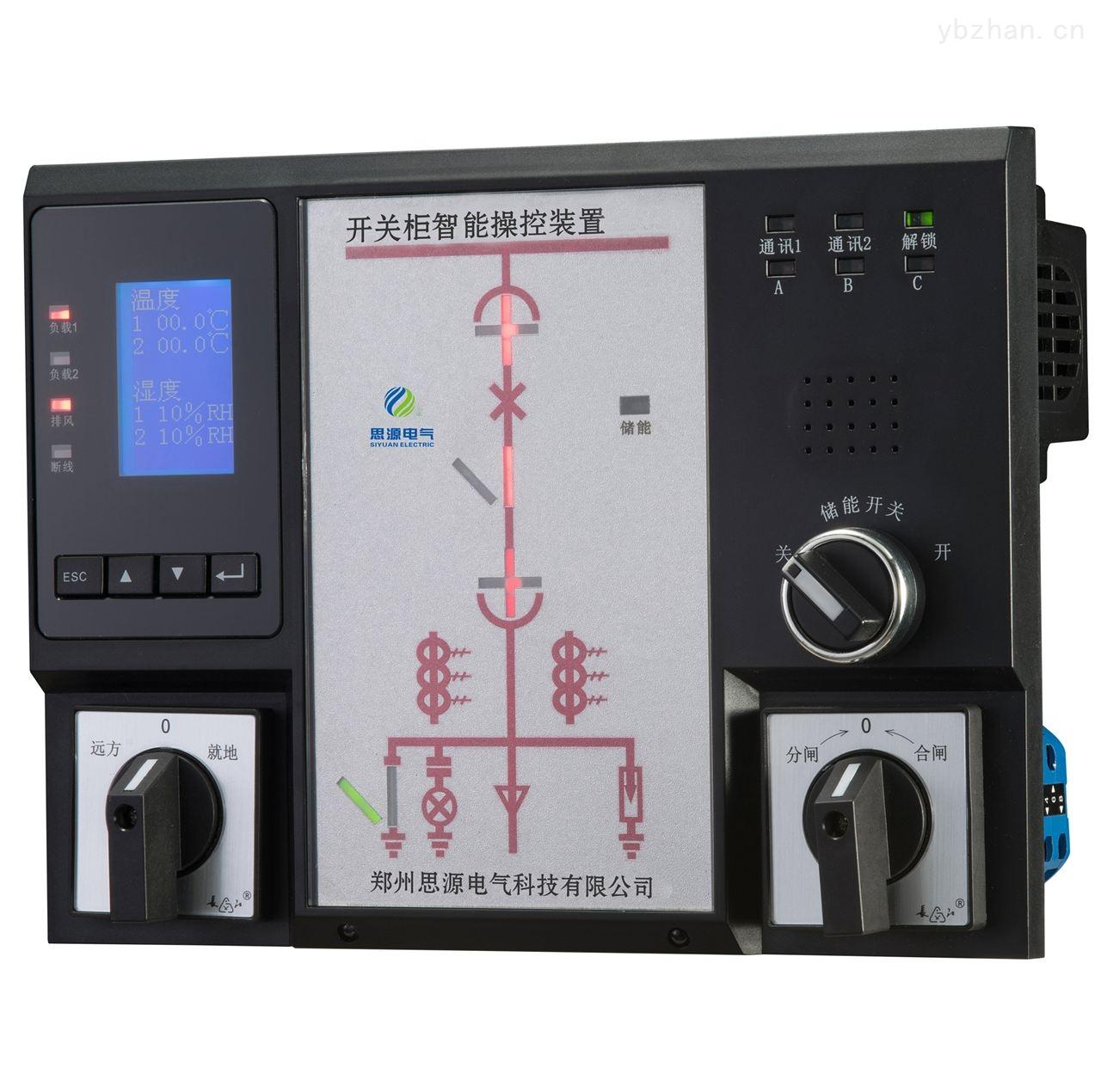 HS105,HS105A智能操控装置