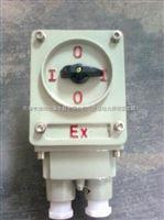 防爆转换控制开关BHZ51-10/3防爆转换开关