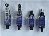 Z4V.336-11Z-1593-5耐高溫限位開關