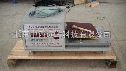 陶瓷砖磨擦系数