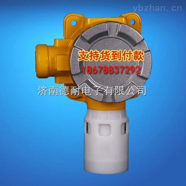 乙醛气体探测器仓库罐区开关量信号乙醛浓度检测仪器
