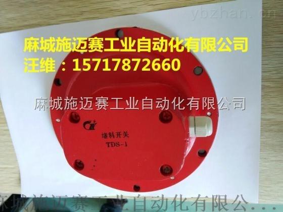 斗提机断链保护装置SCD-1.SCD-10