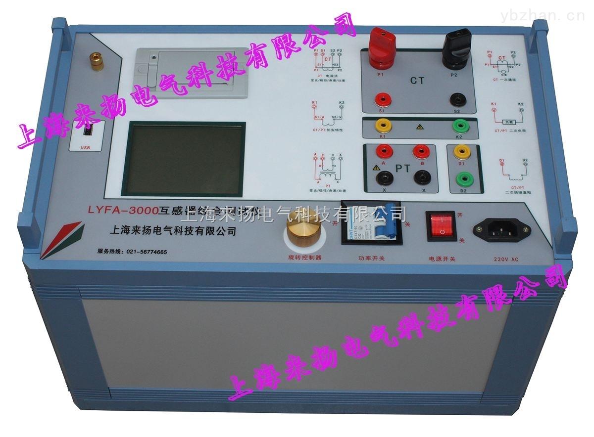 上海本地产互感器测试仪