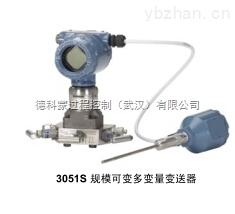 北京远东艾默生ROSEMOUNT罗斯蒙特3051SAL型液位变送器