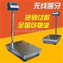 國通快遞200公斤藍牙連電腦電子臺秤廠家銷售