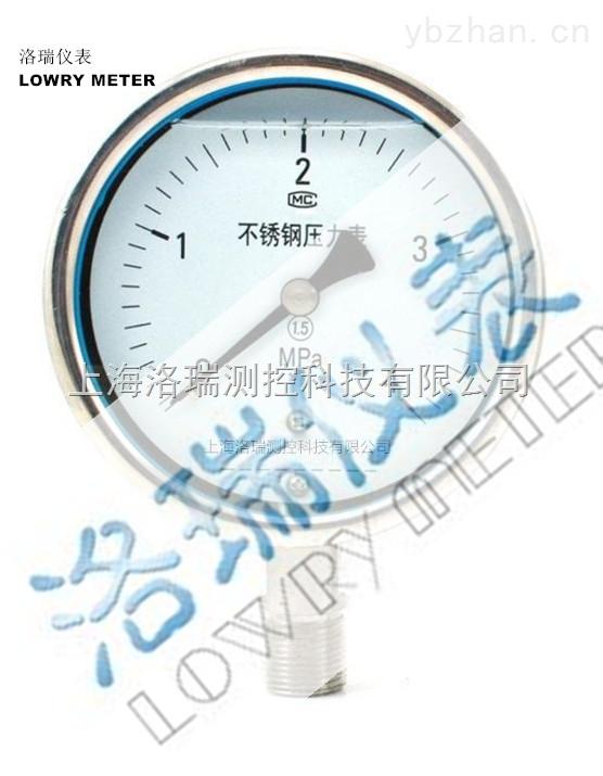 不锈钢耐震压力表Y-150BFZ/YTFN-150H 上海洛瑞