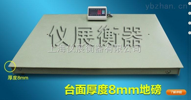 武威小型電子地磅,5噸帶打印小地磅廠家現貨