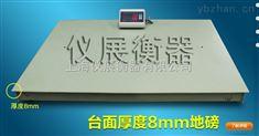 武威小型电子地磅,5吨带打印小地磅厂家现货
