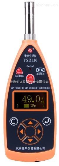 YSD130型噪声分析仪