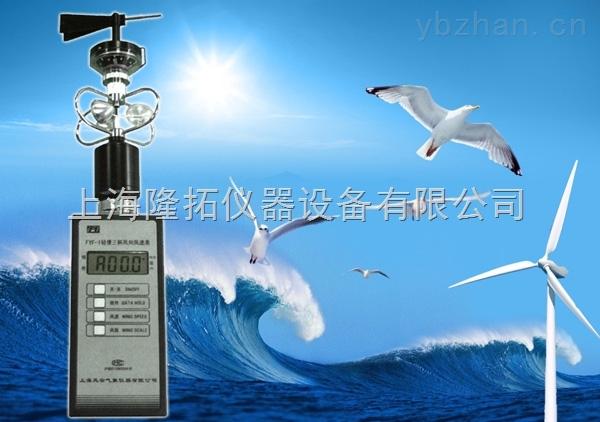 FYF-1轻便三杯风向风速表(铝杯)/气象站用