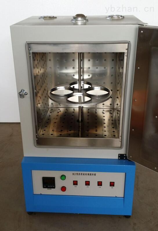 82型沥青旋转薄膜烘箱_沥青旋转薄膜烘箱型号_沥青薄膜烘箱