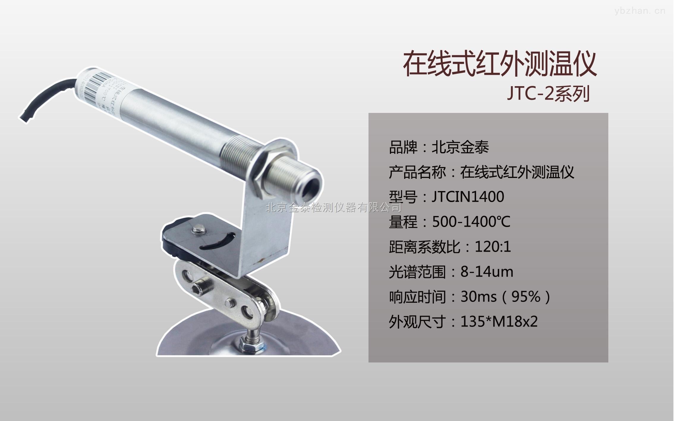 在线式红外线测温仪探头,jicin1400红外在线测温仪