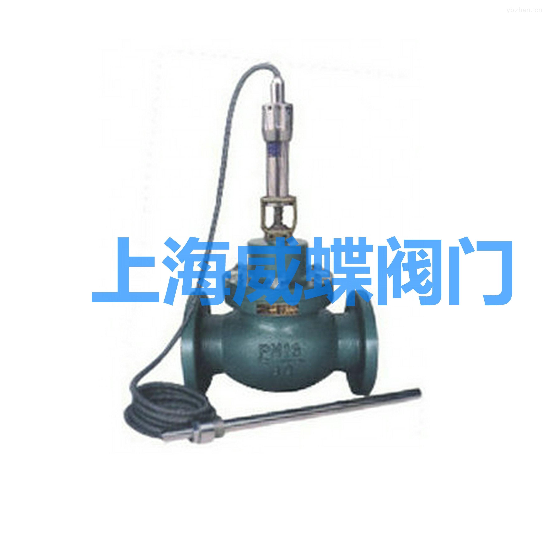 ZZWP自力式溫度調節閥