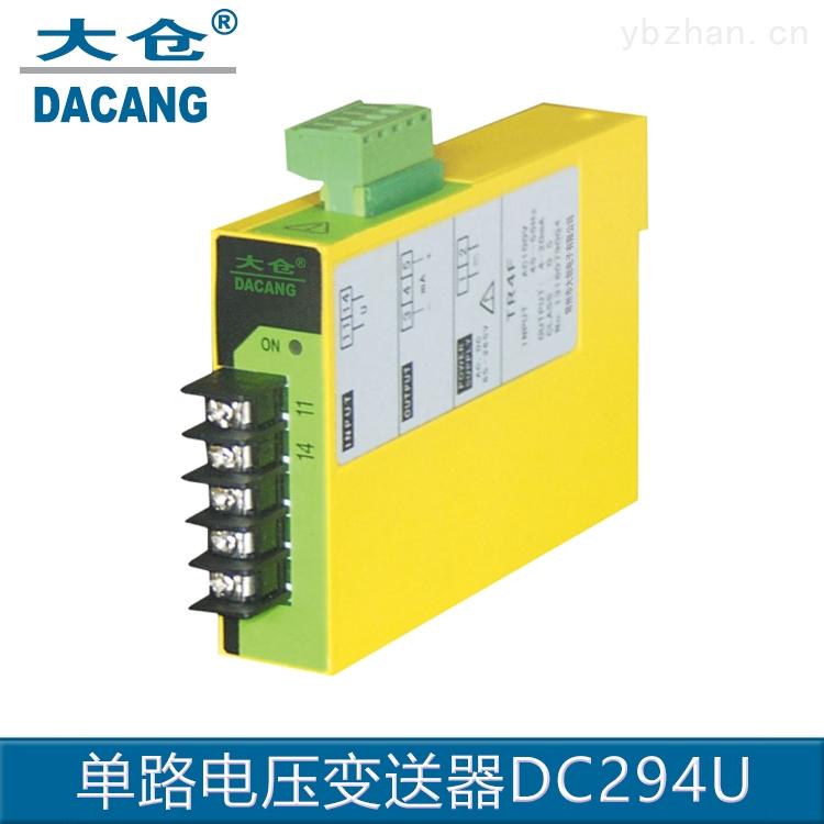 单路电压变送器