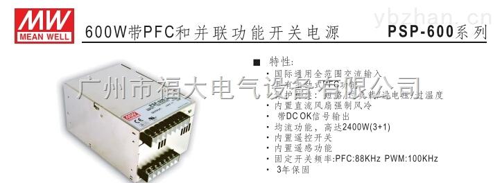 台湾明纬电源-PFC系列