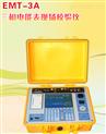 0.05級三相電能表現場校驗儀