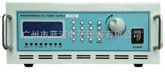 LH10030直流可编程稳压电源 100V/30A程控编程电源