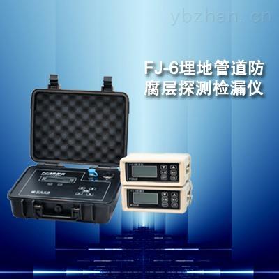 山东防腐层检漏仪FJ-6埋地管道防腐层探测检漏仪