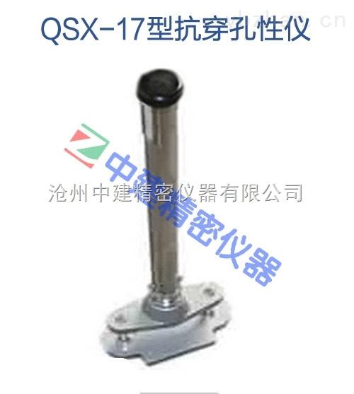 QSX-17型抗穿孔性仪