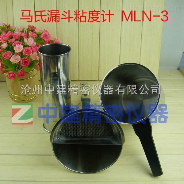 MLN-3 马氏漏斗粘度计