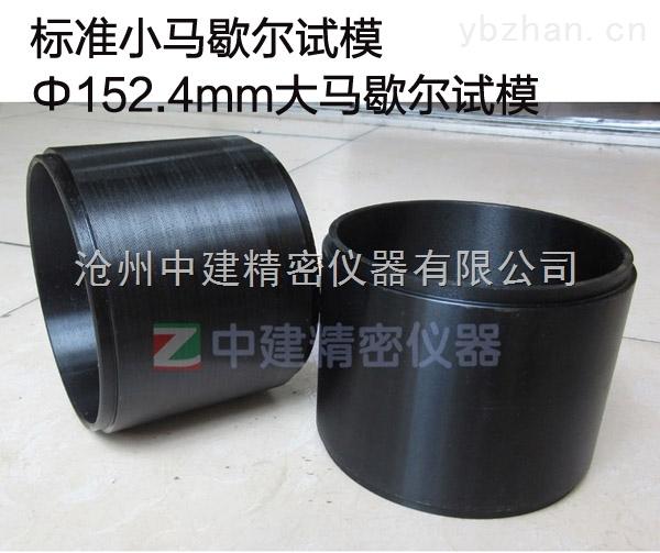 标准小马歇尔试模,Ф152.4mm大马歇尔试模,钢制