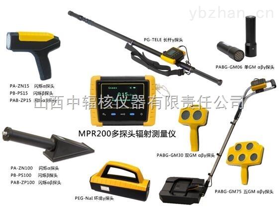 射线测量仪:MPR200 多探头便携式辐射测量系统