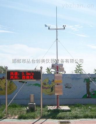 校园自动气象站-CM-II|全天候现场监测气候变化