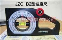 JZC-B2型坡度尺