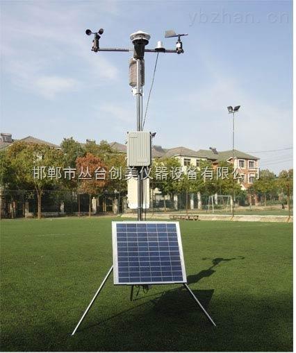 便携式自动气象站  便携气象站