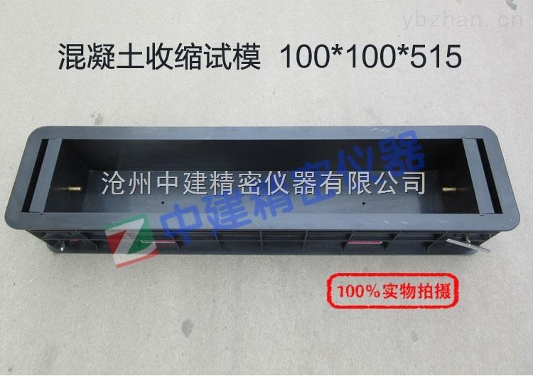 混凝土收缩试模,收缩膨胀试模100*100*515