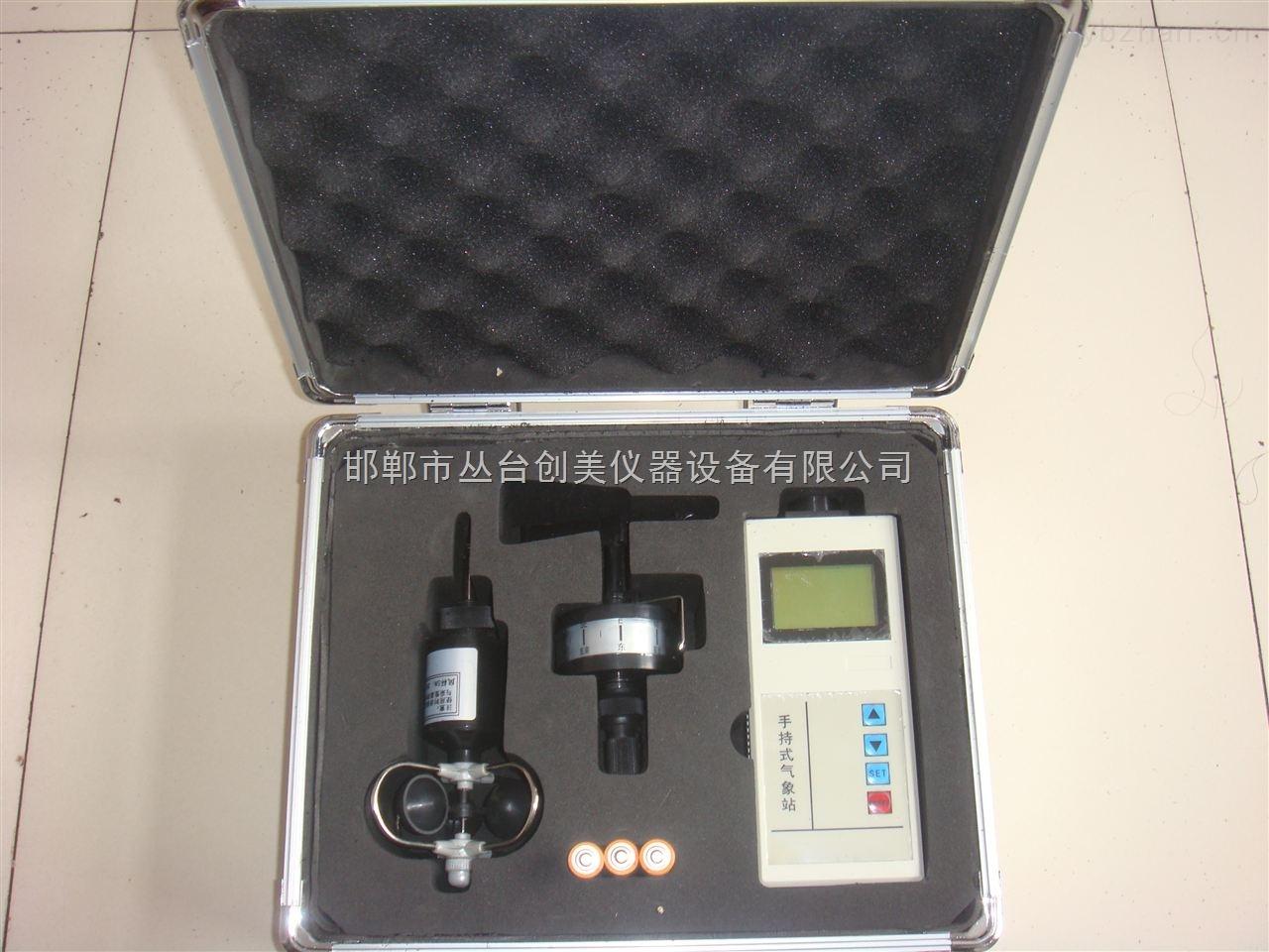 手持式气象站——测量精准易携带 节能低消耗