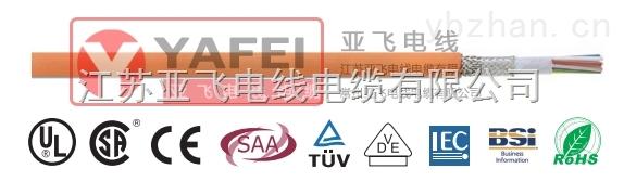 柔性电缆YAFEI-SERVO-CHAINPVC-CY 反馈电缆 传感器电缆450V