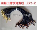 JDC-2混凝土测温仪