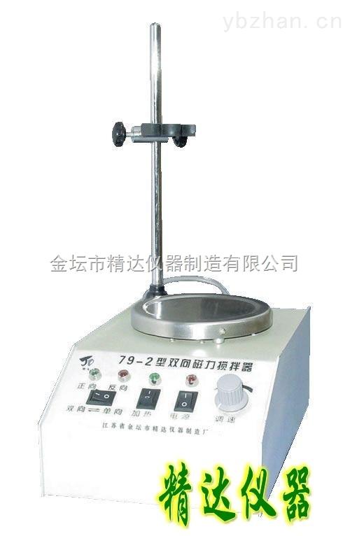 78HW-1-恒溫磁力攪拌器