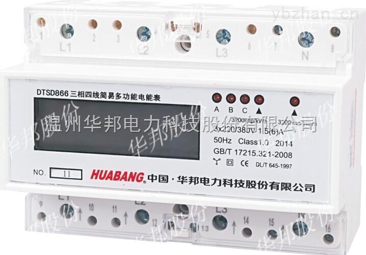 中铁局用优质三相多功能电度表精度可选1.0级0.5级0.2级